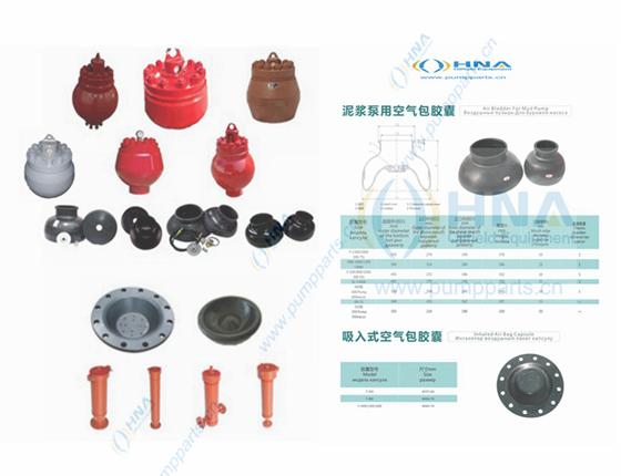 HNA 空气包总成、胶囊总成、吸入空气包总成、吸入蓄能器的通用与互换